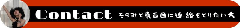 sorami-contact-banner